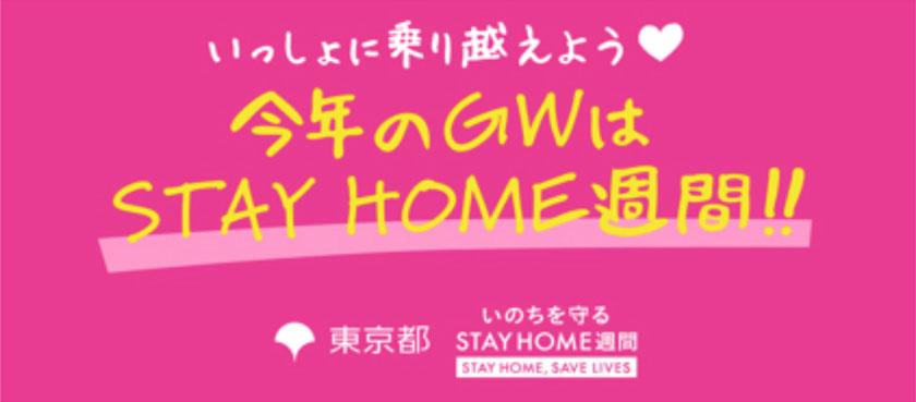 4/27-5/3, 2020  Stay HomeなGWと、ドラマ『レ・ミゼラブル』