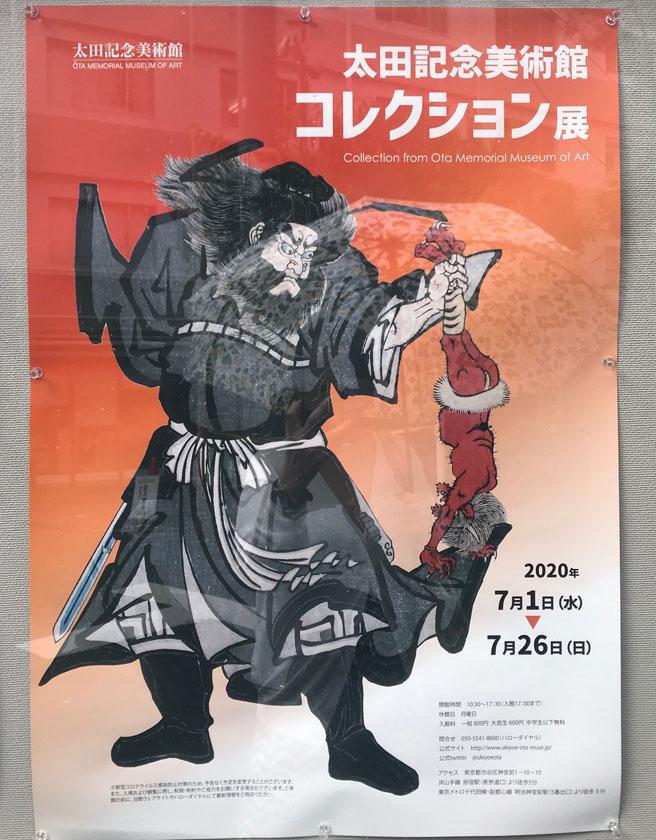 7/20-26, 2020 太田記念美術館コレクション展と、『レイニー・デイ・イン・ニューヨーク』