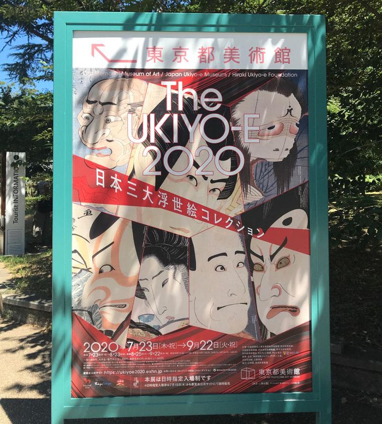 9/7-13, 2020 The Ukiyo-e 2020 と、『シチリアーノ』