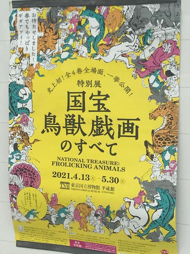 4/12-18, 2021 国宝鳥獣戯画展と、『ザ・スイッチ』