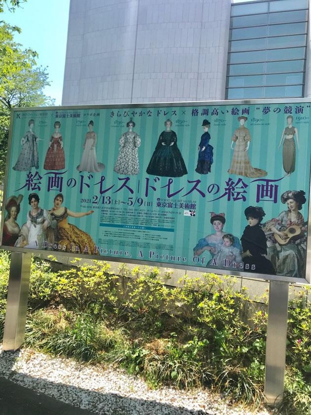 4/26-5/2, 2021 絵画のドレス/ドレスの絵画展と、『クリシャ』