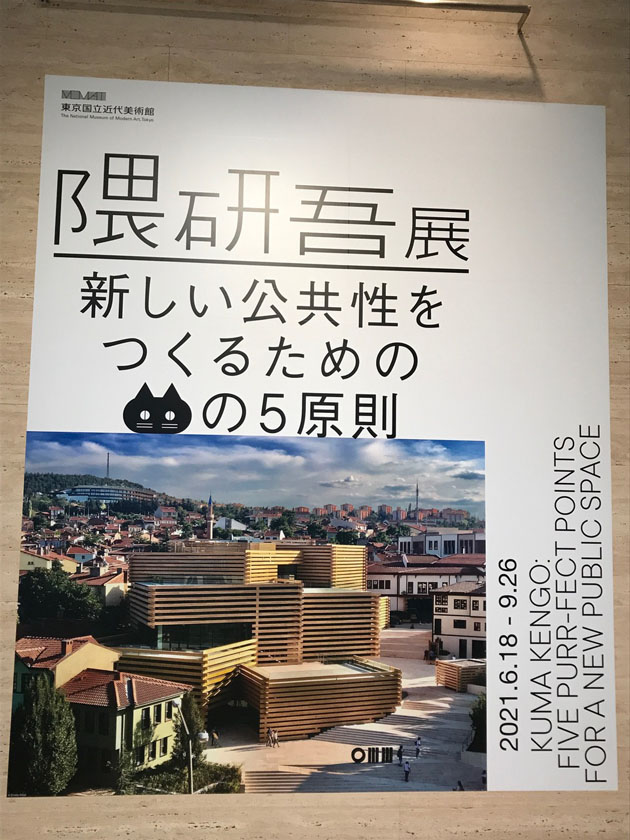 9/13-19, 2021 隈研吾展と、『モンタナの目撃者』