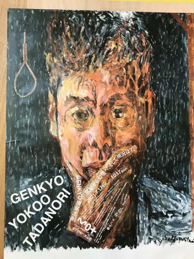 9/20-26, 2021 GENKYO 横尾忠則展と、『ソウ オール・リセット』